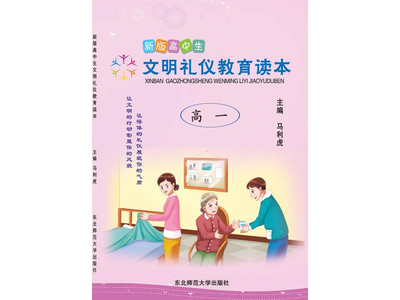 新版高中生文明礼仪教育读本(1-3年级)