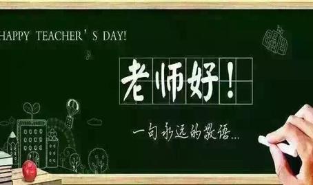 老师辛苦了,祝您节日快乐